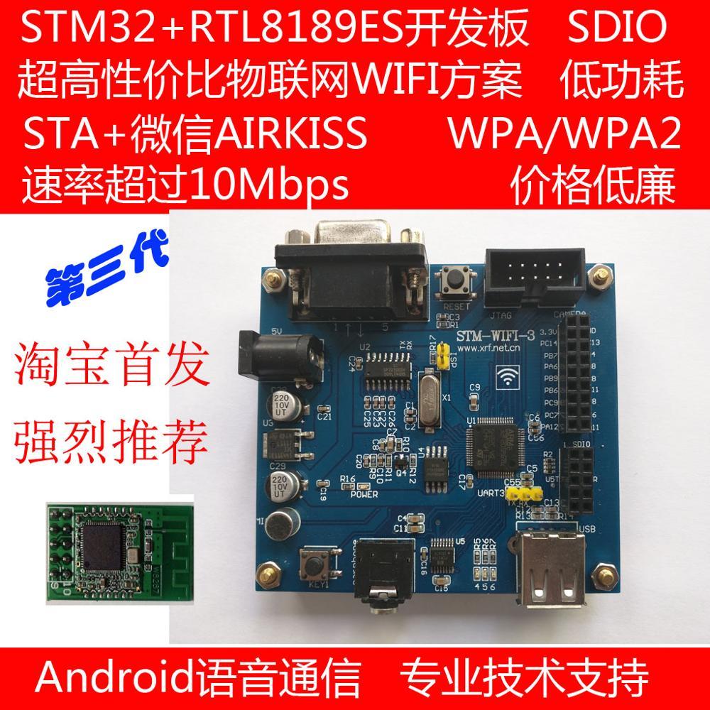 STM32+RTL8189ES WIFI development board /ap/sta/staairkiss/ high-speed WIFI program msp430 development board microchip msp430f149 program breadboard