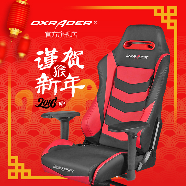 DXRACER IS166 Boss Chair Lift Computer Seat Home Office Chair Swivel Chairs