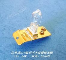 Topcon 현미경 램프 Oms 610 12v50w 금속 플레이트 할로겐 전구 oms610 12 v 50 w
