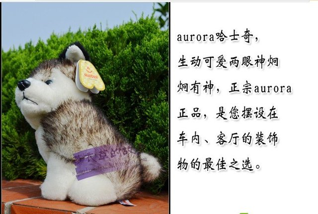 AURORA husky plush dog stuffed animal toys quality ppt cotton doll 4pcs/lot