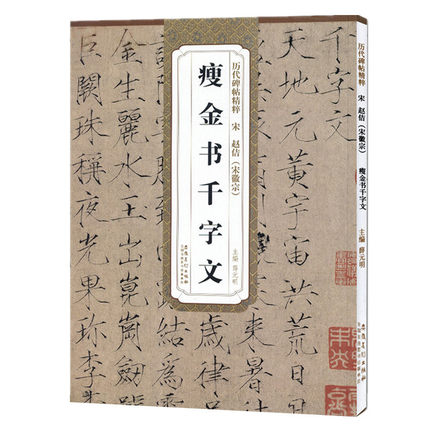 Thin Gold Book QianZiWen Ancient Rubbings Essence, Simplified Marginalia, Brush Seal Beitie Copybook