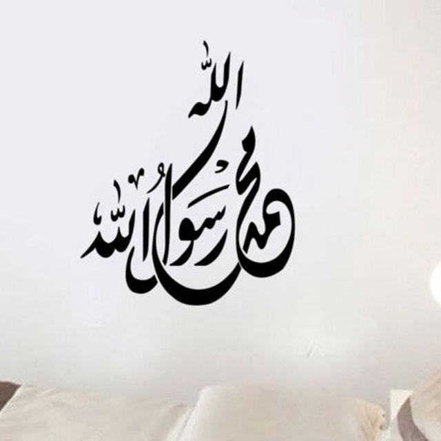 Dinding Stiker Islamic Quran Kaligrafi Arab Pola Rumah Seni Dekorasi