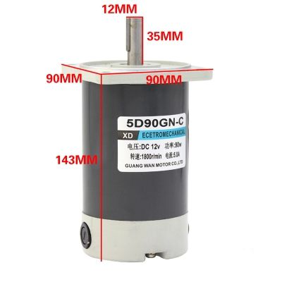 12V24V permanent magnet DC motor 90W optical axis 1800 rpm 3000 rpm high speed motor micro motor