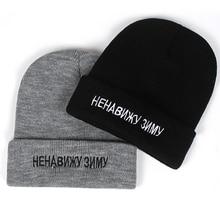 De algodón ruso carta odio el invierno Casual sombrero para los hombres de  la moda de las mujeres de punto de invierno sombrero . 9b75abfd804