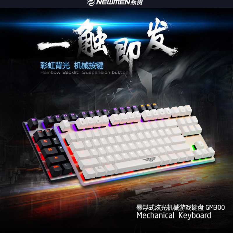 free shipping original Newmen GM300 wired mechanical keyboard 87 key backlit gaming keyboard floating green axis mixed light