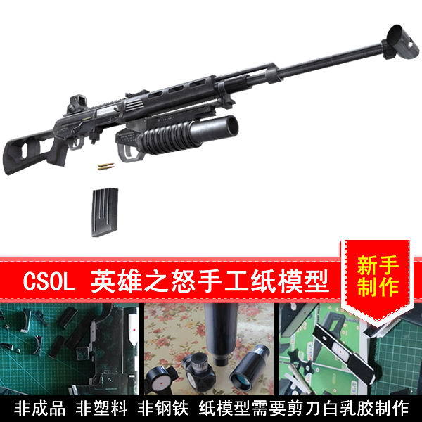 3D Paper Model Gun Online Warrior Rage Handmde DIY Weapon Toy For Cosplay