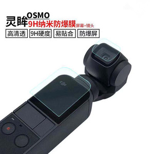 Image 3 - Screen Film  for DJI OSMO Pocket 2 Camera Lens Protective Film Accessory for 4K Gimbal Phone Protector Films