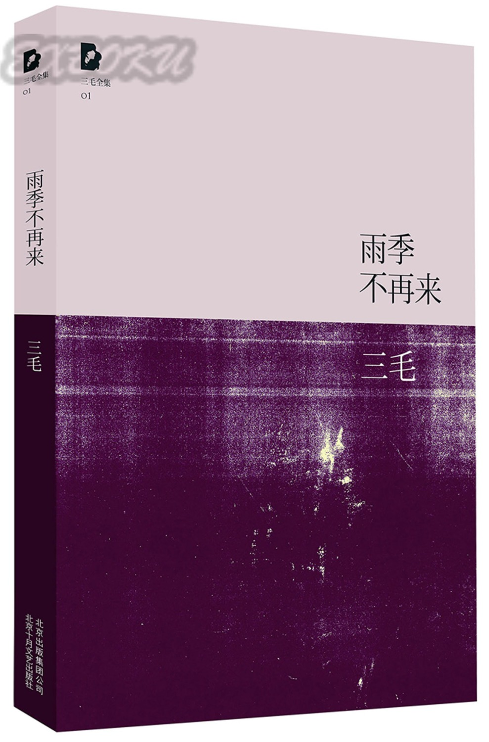 The rainy season is no longer to her written by san mao / chinese famous story fiction book 7pcs set world famous story book chinese and english novel fiction book