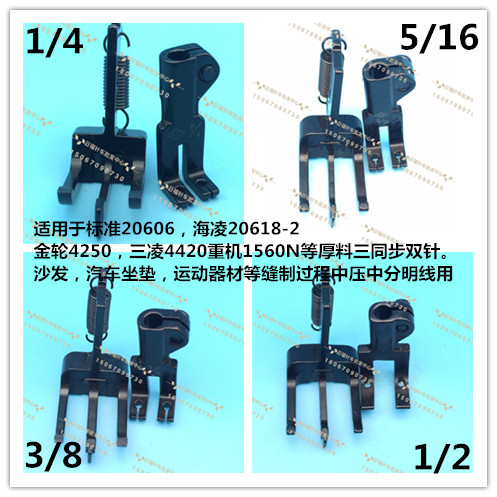 5//16 Double Needle Walking Feet Set with Compensating Center Guide Durkopp Adler