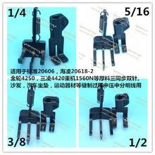 Akcesoria do maszyn do szycia 20606 20618 4420 DU trzy synchroniczne podwójna igła stopka dociskowa stopki