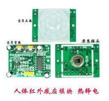 Новый ПИР Сенсор человека Для тела обнаружения модуль Пироэлектрические HC-SR501 для Arduino MCU Бесплатная доставка