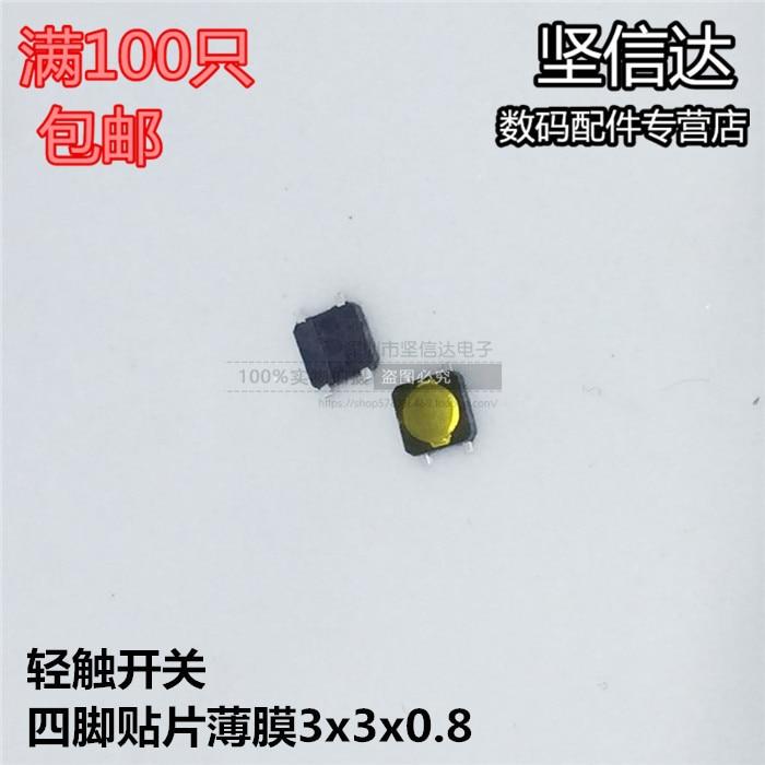 [Foil Tact Switch] SMD Switch 3X3X0.8mm Four-Piece Patch 3*3*0.8mm
