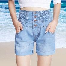 Плюс размер тонких упругих талии подъемные подол высокая талия джинсовые шорты женские свободные шорты