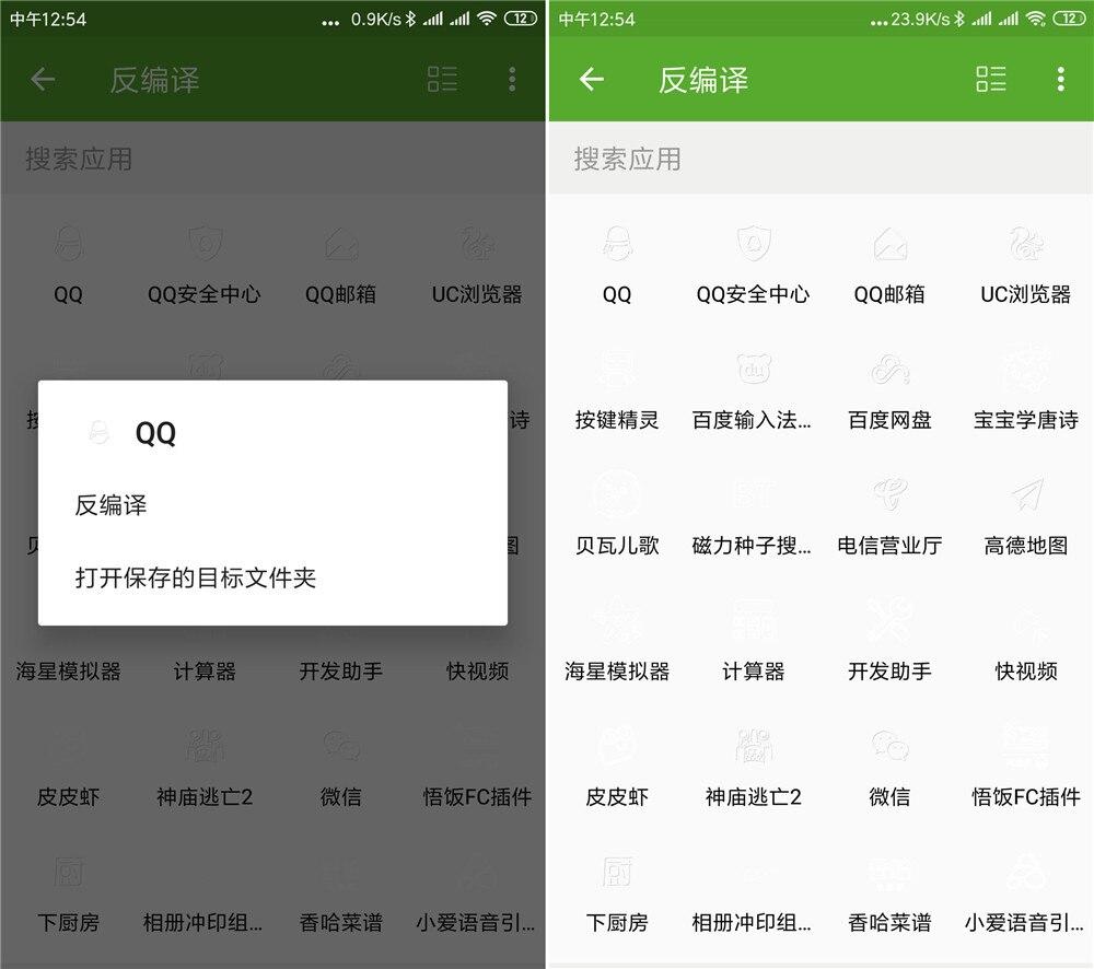 安卓开发助手v4.6.2破解版