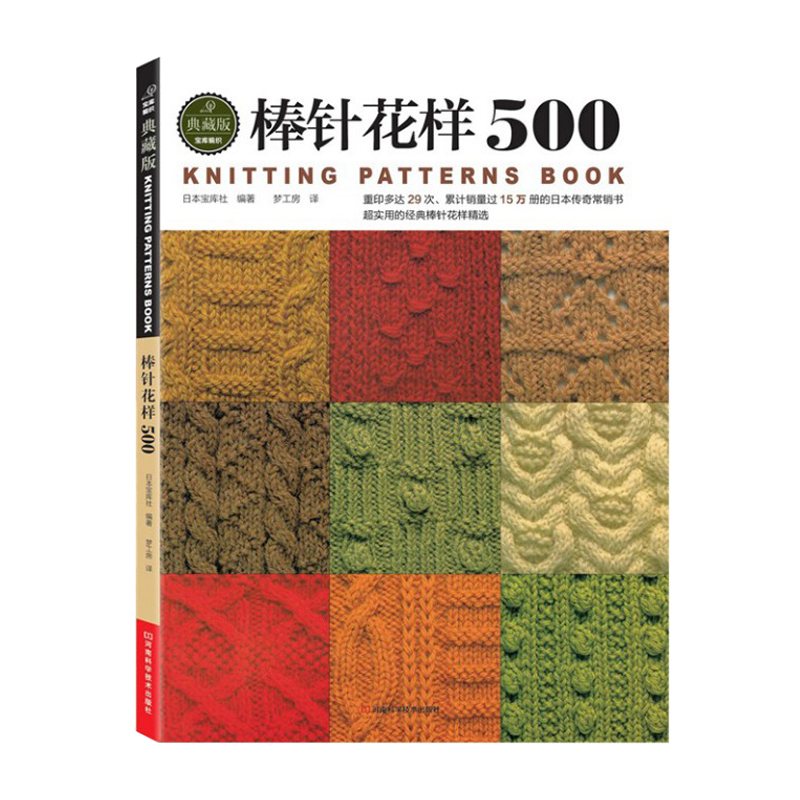 144pages Chinese Knitting Needle Book Beginners Self Learners With 500 Different Pattern Knitting Book
