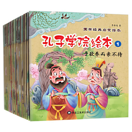 20 Books Kids Confucius Picture Story With Pinyin Children's Fairy Tale Chinese Mandarin Comic Book