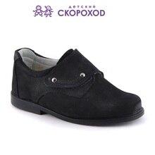 Туфли классические Скороход 15-406-3