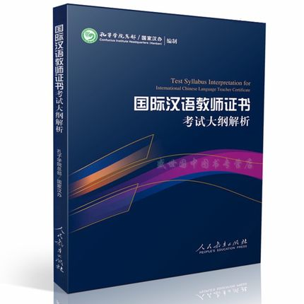 Certificate of international Chinese teachers Book/Qualification certificate examination for teach Chinese as a foreign languageCertificate of international Chinese teachers Book/Qualification certificate examination for teach Chinese as a foreign language