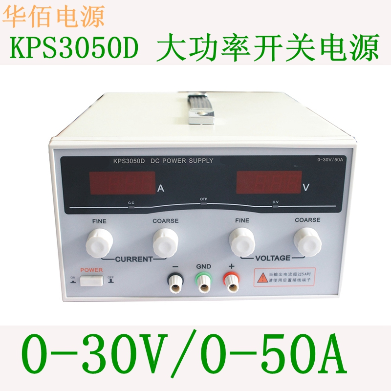 Free shipping KPS3050D  Adjustable High precision DIGITAL switch DC Power Supply protection function 30V 50A cps 6011 60v 11a digital adjustable dc power supply laboratory power supply cps6011