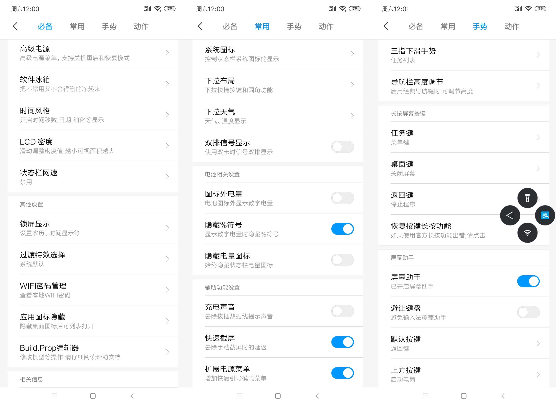 小米9 [MIUI10-9.7.20] 天气深色UI完善|应用刘海隐藏|Magisk显秒LCD冰箱 [07.20]