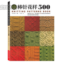 Chinese Knitting Needle Book Beginners Self Learners With 500 Different Pattern Knitting Book