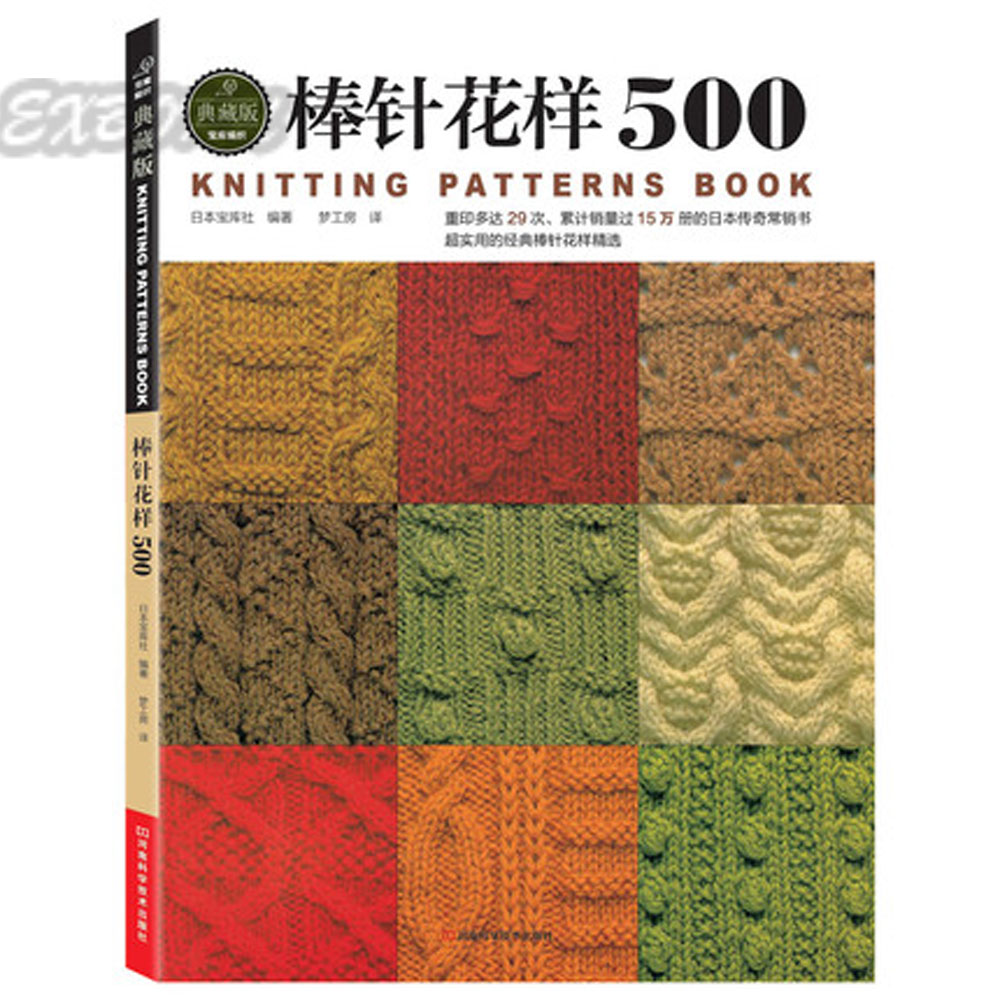 Chinese Knitting needle book beginners self learners with 500 different pattern knitting book 2pcs chinese knitting needle book with 500 different pattern knitting book chinese needle knitting from the neckline book