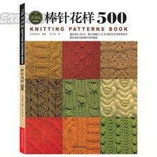 Китайский Вязание иглы забронировать начинающих самостоятельно учащихся с 500 различных шаблон вязание книги