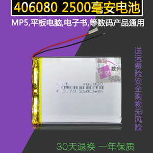 406080 For Onda VX787 530 540T 585MP5 tablet 3.7V polymer general battery