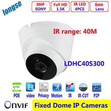 Onvif waterproof vandalproof high resolution 2048×1520 real time IP dome camera 3MP 6mm fixed lens 40m IR distance