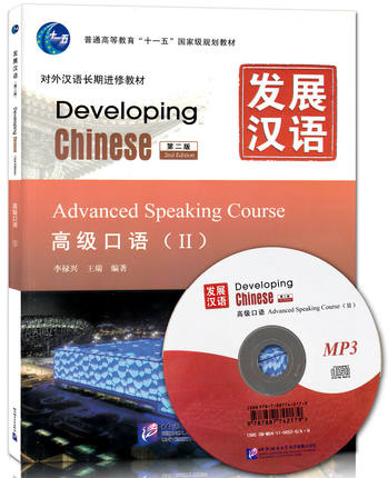 Developing Chinese: Advanced Speaking Course 2(2nd Ed.) (w/MP3) For Learn Chinese Textbook chinese english textbook developing chinese intermediate speaking course i with mp3 learing chinese character books