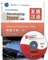 Developing Chinese: Advanced Speaking Course 2(2nd Ed.) (w/MP3) For Learn Chinese Textbook