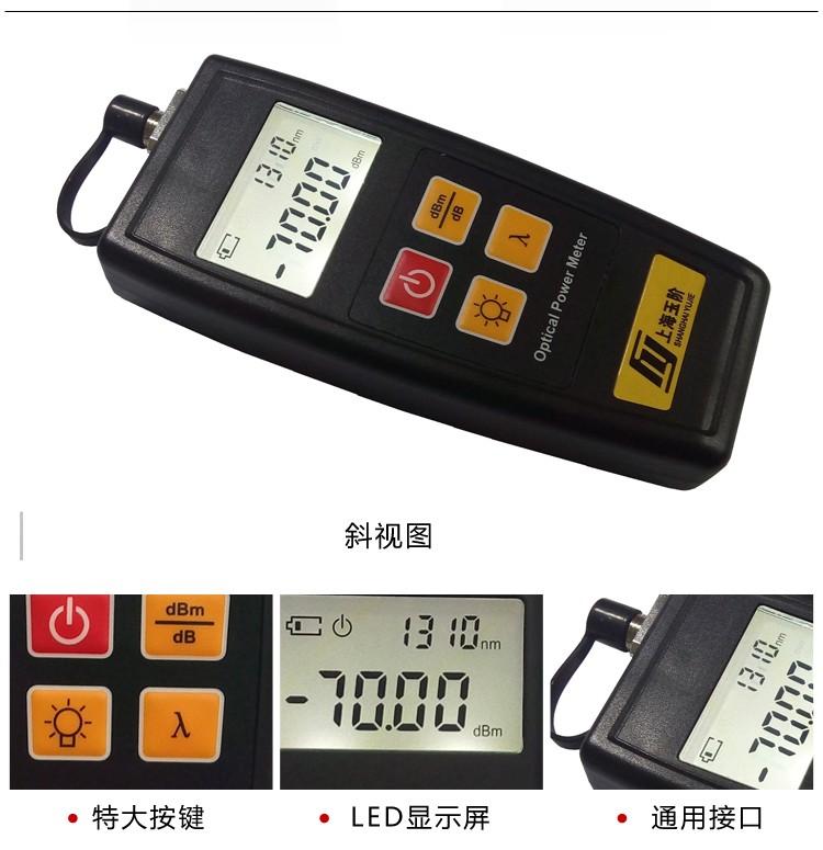 YJ350 Optical Power Meter7