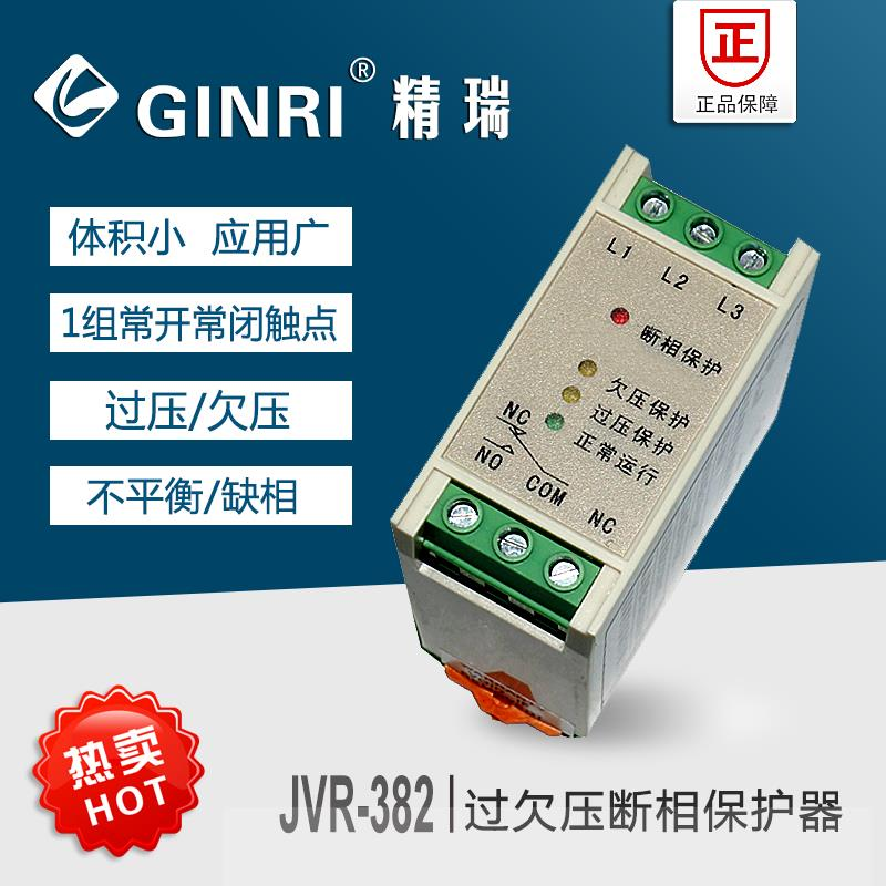 цена на Precision Swiss JVR-382 over under voltage fault phase protector / three-phase power supply monitoring relay