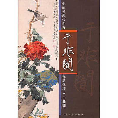 цены Chinese Master Art Yu Feian Flower & Bird Art Painting Book