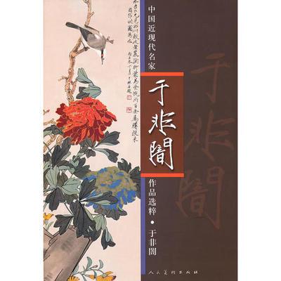 Chinese Master Art Yu Feian Flower & Bird Art Painting Book