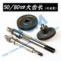 Long Four Gear Set Shaft Double Damping GY6 50 80cc Scooter Engine Spare Parts 139QMB Moped Taotao ZNEN SUNL ROKETA JCL