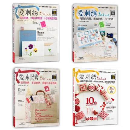 Love Embroidery (4 Volumes) Flower  Traditional Festival Embroidery Book