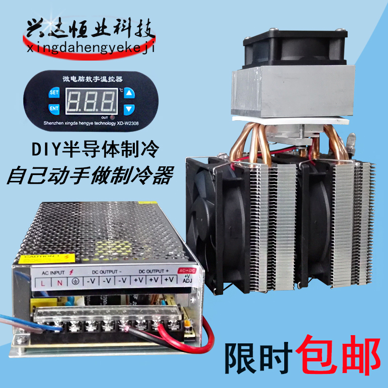 Semiconductor refrigeration air conditioning kit 12V small refrigerator cooling system radiator DIY mini electronic refrigerator