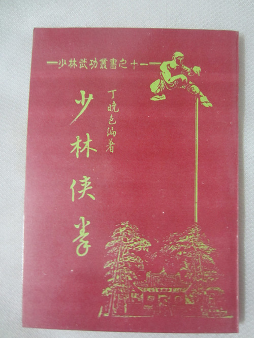 Shaolin valuable used book,Xia Shaolin Fist,Chinese Kung Fu Wu shu book (Chinese Edtion)