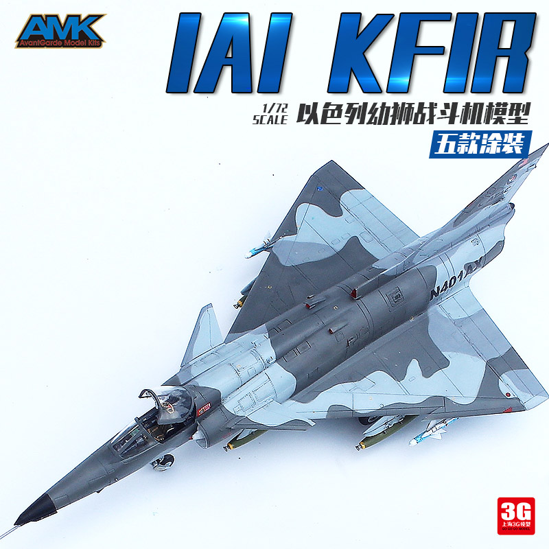 1/72 IAI KFIR Israeli Lion Fighter Jets Assembly Aircraft 86002