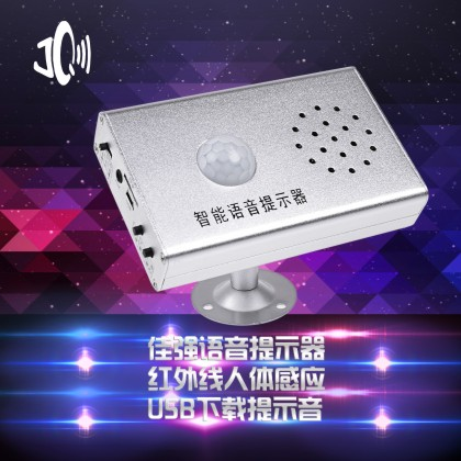 Free Shipping Infrared Human Body Induction Voice Announcer  Jq308 Intelligent Voice Announcer  Bank Teller Tips