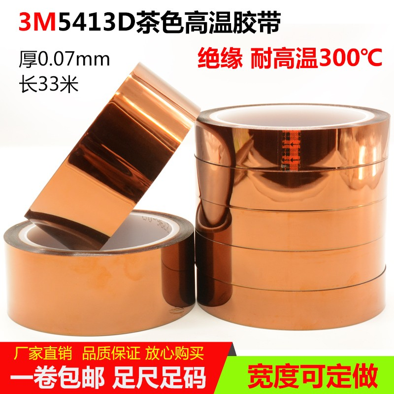 3M5413D high temperature adhesive tape 3M brown gold finger polyimide tape high temperature resistant track tape anogol glueless синтетический парик фронта шнурка long body wave brown high temperature теплостойкие волоконно париков