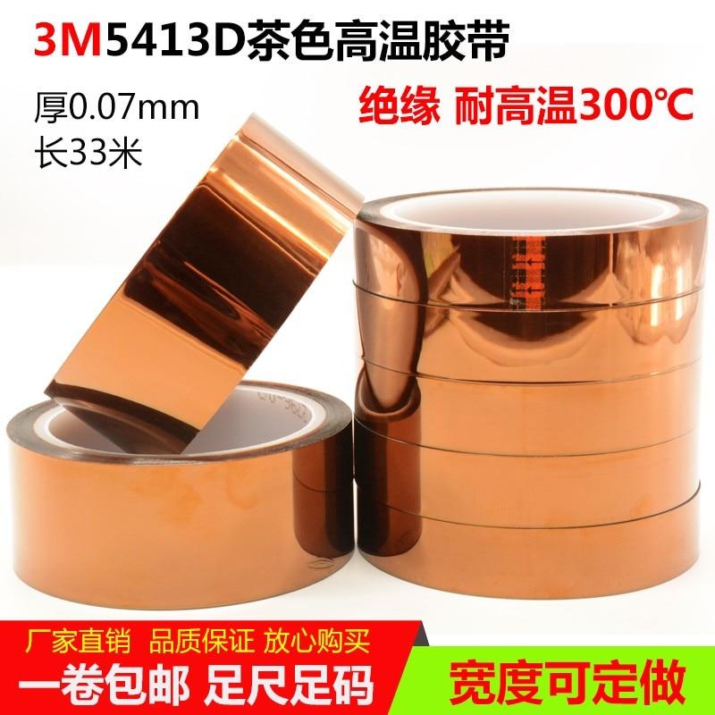 3M5413D High Temperature Adhesive Tape 3M Brown Gold Finger Polyimide Tape High Temperature Resistant Track Tape