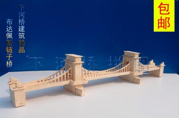 Деревянная 3D модель здания Игрушка Головоломка деревянное ремесло строительный комплект Szechenyi Lanchid мост Budapest Венгрия известная архитектура 1 шт