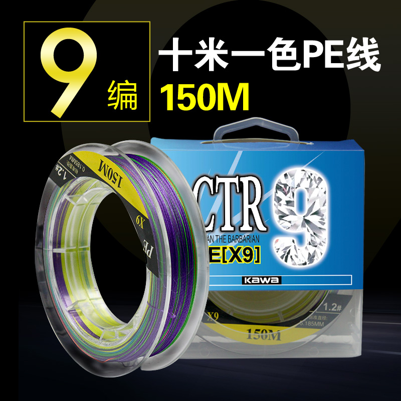 2018 KAWA Fishing Line, PE Line 9 Strands Braided 150M, 5-Colors, Japan PE Fishing Line Multifilament Line,