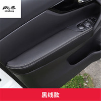Microfiber Leather car door armrest position decoration cover for 2016 2018 Nissan QASHQAI J11 car accessories