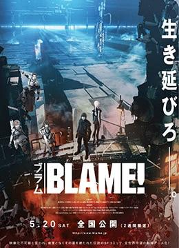 《BLAME!》2017年日本科幻,动画动漫在线观看
