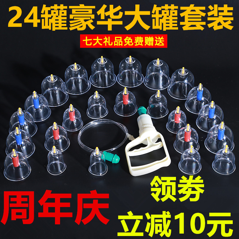 цена на 24 Cups Vacuum Cupping Set Massage Cans Chinese Medical Cupping Sets Device Massager Health Monitors Massage Therapy Kit