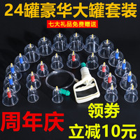 24 Cups Vacuum Cupping Set Massage Cans Chinese Medical Cupping Sets Device Massager Health Monitors Massage Therapy Kit