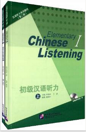 B-Chinese Listening textbook series : Elementary Chinese Listening (Vol.1) ( Set of 2 ) ( 2nd Edition ) (CD-ROM ) language leader elementary coursebook cd rom